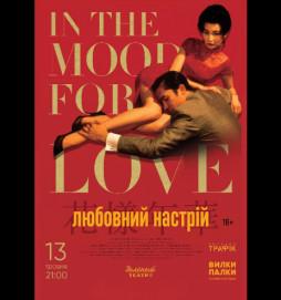 Кинопоказ «Любовний настрій»