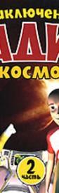 Приключения Ади в космосе часть 2