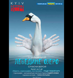 Лебединое озеро Киев Модерн-Балет