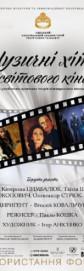 Музыкальные хиты мирового кино