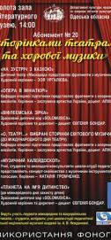 Абонемент №20 «Шедевры оперной и хоровой музыки»