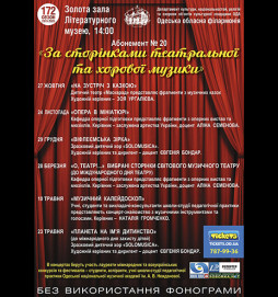 Абонемент №20 За Страницами Театральной и Хоровой Музыки
