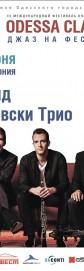 Давид Орловски трио