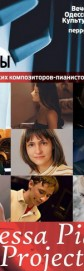 Odessa Piano Project