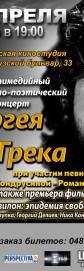 Поэтический концерт Сергея Грека