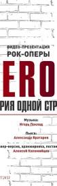 ИРОД. История одной страсти