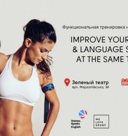 Бесплатная функциональная тренировка на английском