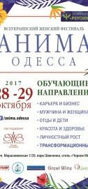 """Всеукраинский Женский фестиваль """"Анима"""" в Одессе"""