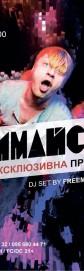"""25/11 """"Тримайся за"""" в Шкафу"""