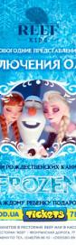Приключения ОЛАФА.Frozen