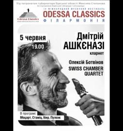 "Дмитрий Ашкенази (Швейцария), Алексей Ботвинов и SWISS CHAMBER QUARTET. Фестиваль ""ODESSA CLASSICS"""