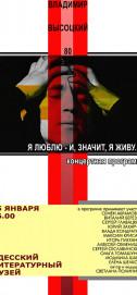 КОНЦЕРТНАЯ ПРОГРАММА К 80-ЛЕТИЮ В. ВЫСОЦКОГО