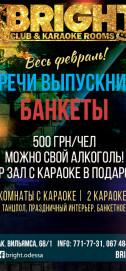 Встречи Выпускников весь февраль