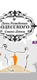 """Д.Р.О.С.Д. - """"День Свинг Танцев в Одессе"""""""