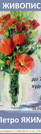 Якименкко П.А.Персональна выставка живописи.
