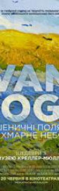 Винсент ван Гог: Пшеничные поля и oблачное небо