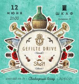 12/06 Sho?! & Gefilte drive( Israel) | Шкаф