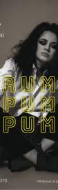 20/07 Rum Pum Pum в Шкафу