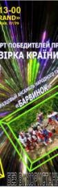 СОФИЯ ПАДУРЕЦ, ЛАДА НЕЖИНОВА, АНСАМБЛЬ «БАРВИНОК»