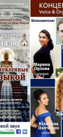 """Концерт """"Вдохновленные музыкой"""" (Голос и Орган)"""