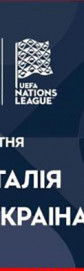 Трансляція матчу «Італія - Україна»