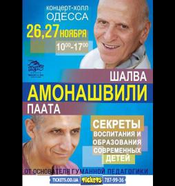 Шалва Амонашвили.Секреты воспитания и образования современных детей.