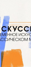 Дискуссия: Современное искусство в классическом музее