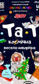 Фестиваль новогодних шоу КОНФЕТТИ Космическая У-ТА-ТА