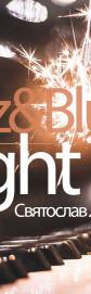 Jazz&Blues night / Святослав Лементарев