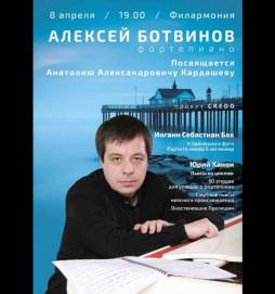 АЛЕКСЕЙ БОТВИНОВ(фортепиано)