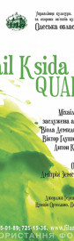 Mihail Ksida Quartet