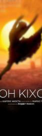 Лондонская королевская опера в кино Дон Кихот