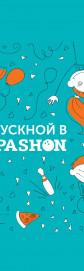 Выпускной в PAPASHON Котовского от 188 грн!
