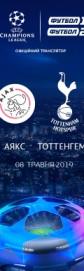 Трансляция матча Лиги Чемпионов Аякс - Тоттенхэм Хотспур