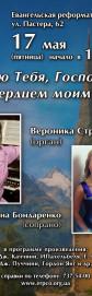 Приглашаем на вокально-органный концерт в Пресвитерианскую церковь, ул. Пастера 62