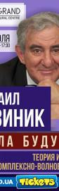 Михаил Казиник, семинар Школа Будущего