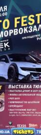«AUTO FEST МОРВОКЗАЛ» при поддержке Pride of Ukraine Odessa