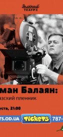 Роман Балаян. Кавказский пленник