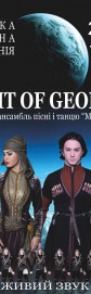 Государственный ансамбль песни и танца Spirit of Georgia