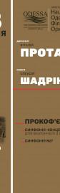 Вечер музыки Прокофьева
