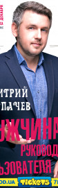 Дмитрий Карпачев, Мужчина. Руководство пользователя