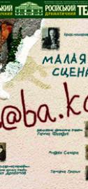 Собака (C@ba.ka)