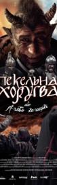 Адская Хоругва, или Рождество Казацкое