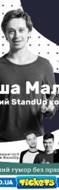 Саша Малой | Большой StandUp концерт