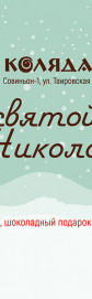"Святой Николай: Ключи от Нового года"""