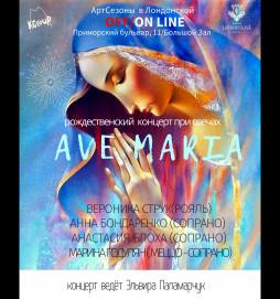 Ave Maria / Проекционное арт-шоу с органом