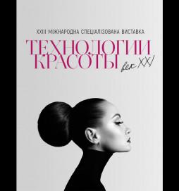 Международная специализированная выставка «Технологии красоты - век XXI