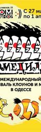 Комедиада-2020