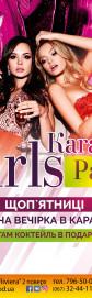 Girls Karaoke Party