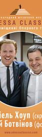 Odessa Classics: Даниэль Хоуп и Алексей Ботвинов